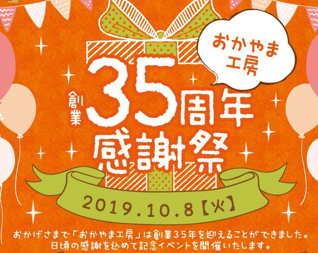 191008okayamakobo_Ku_B4_syunen_OL (2)