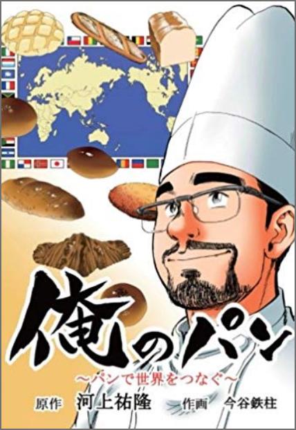 俺のパン 〜パンで世界をつなぐ〜